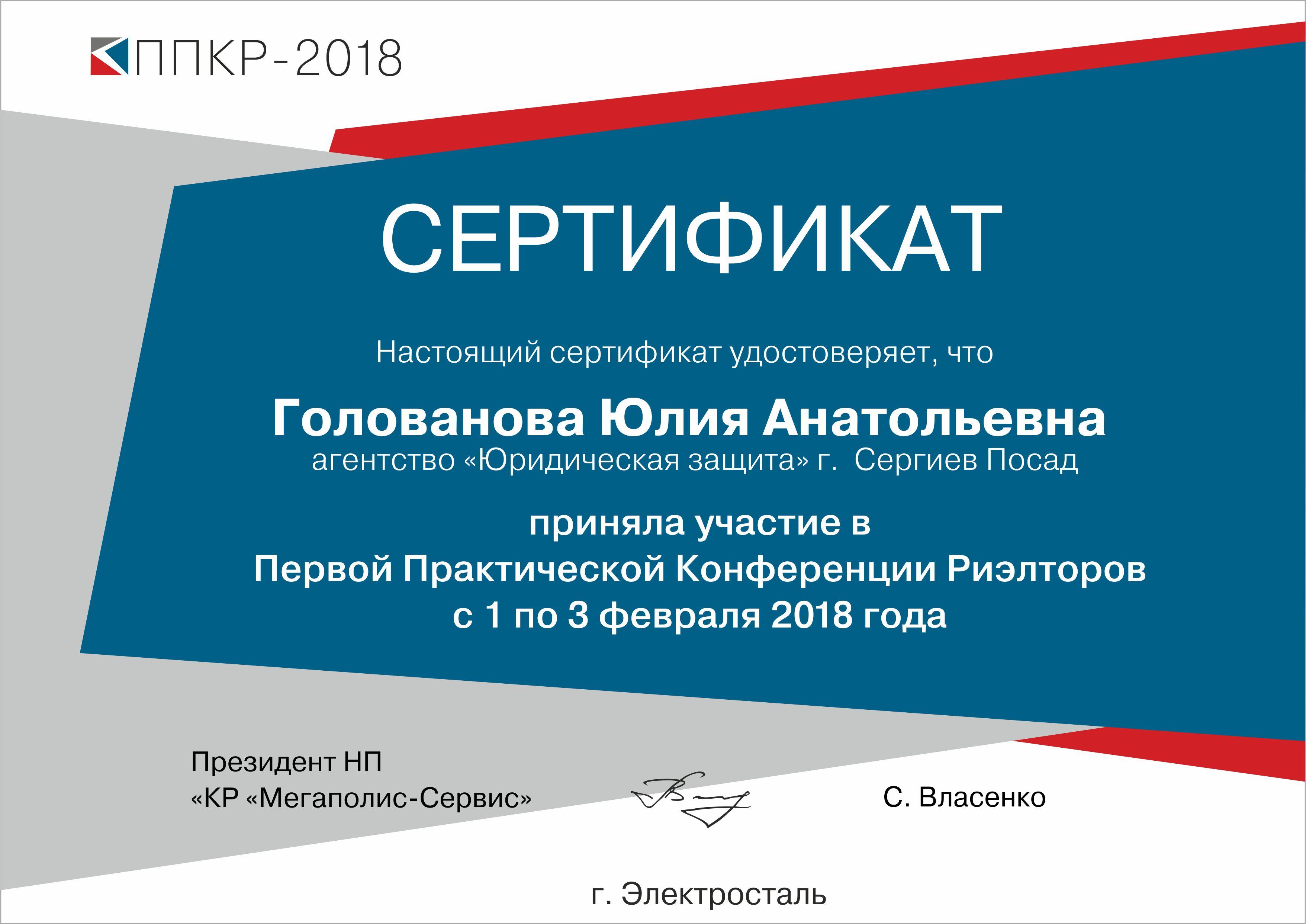 Сертификат участника конференции риэлторов
