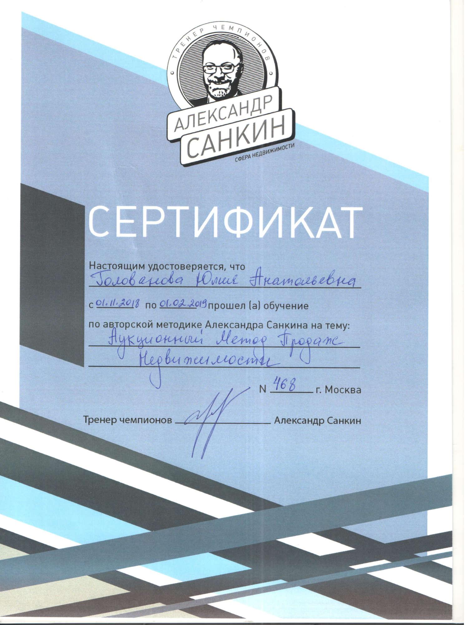 сертификат специалиста, вооруженного методом аукционных продаж недвижимости Александра Санкина
