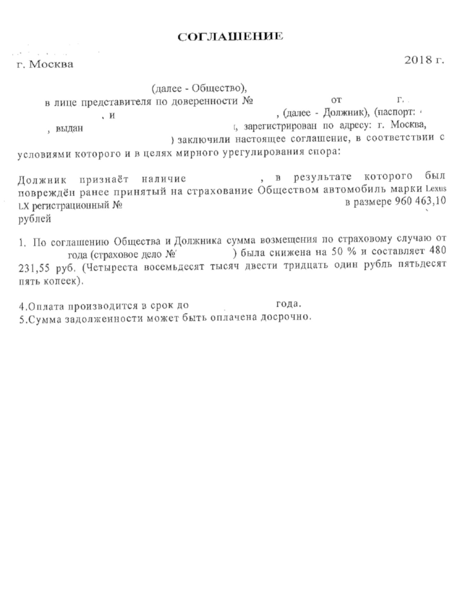 Соглашение о снижении суммы взыскания в порядке суброгации, заключенное в ходе переговоров до обращения в суд