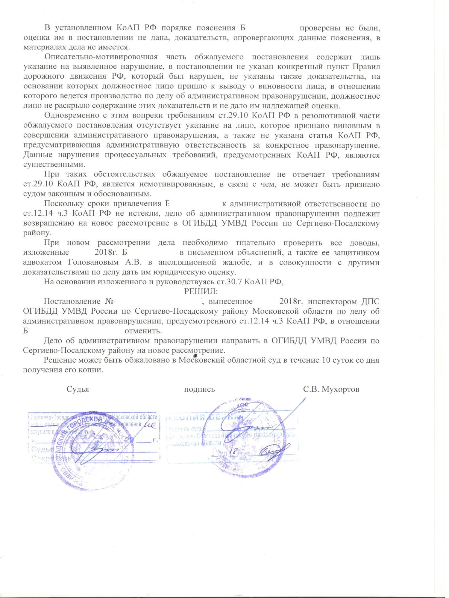 решение суда об отмене постановления инспектора ДПС