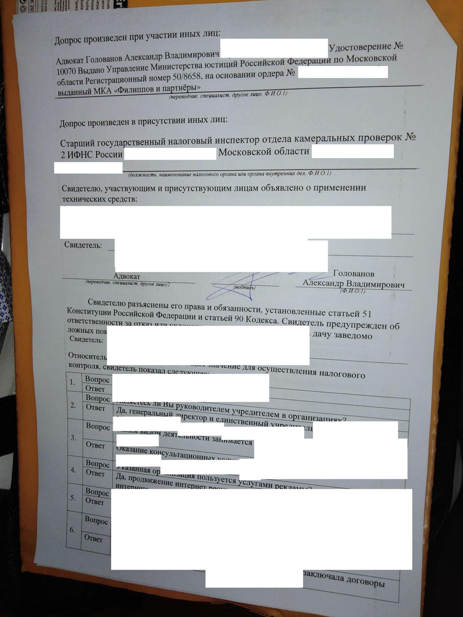 Допрос у налогового инспектора